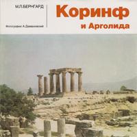 Коринф и Арголида (М.Л. Бернгард, А. Дзевановский)
