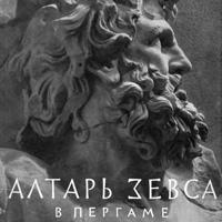 Алтарь Зевса в Пергаме. Белов Г.Д.