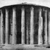 Круглый храм на Тибре в Риме. 1 в. до н. э.