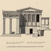 Таблица XI. Эрехтейон: Реконструкция западного фасада