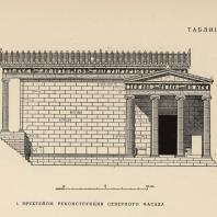 Таблица XII. Эрехтейон: Реконструкция северного фасада