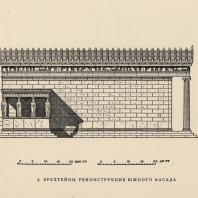 Таблица XII. Эрехтейон: Реконструкция южного фасада