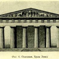 Фиг. 6. Олимпия. Харм Зевса