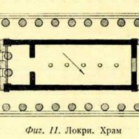 Фиг. 11. Локри. Храм