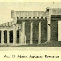 Фиг. 23. Афины. Акрополь. Пропилеи
